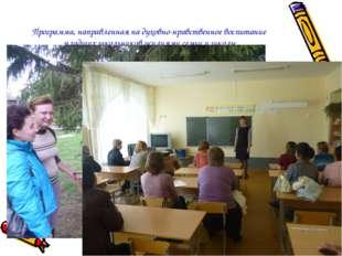 Программа, направленная на духовно-нравственное воспитание младших школьников