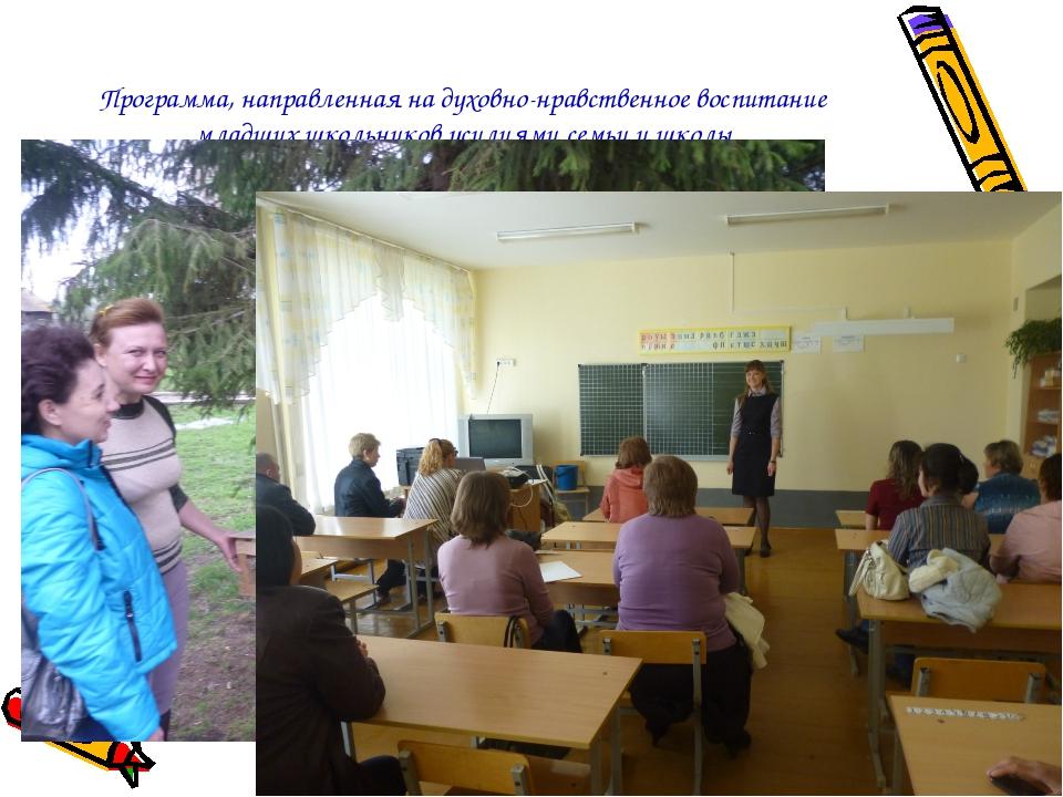 Программа, направленная на духовно-нравственное воспитание младших школьников...