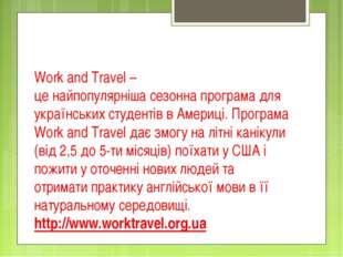 Work and Travel – це найпопулярніша сезонна програма для українських студенті