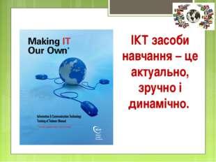 Resume ІКТ засоби навчання – це актуально, зручно і динамічно.