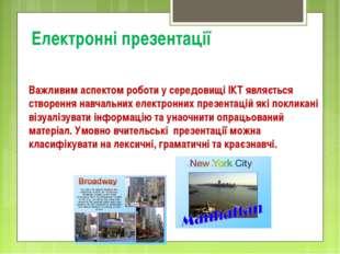 Електронні презентації Важливим аспектом роботи у середовищі ІКТ являється ст