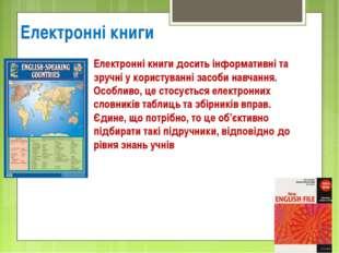 Електронні книги Електронні книги досить інформативні та зручні у користуванн