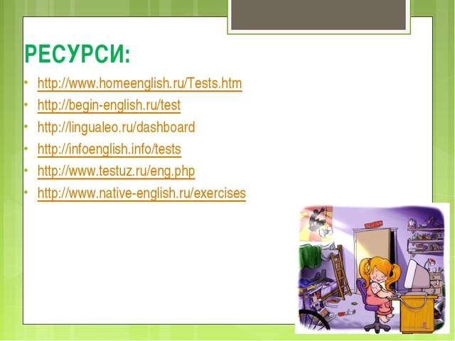 РЕСУРСИ: http://www.homeenglish.ru/Tests.htm http://begin-english.ru/test htt...