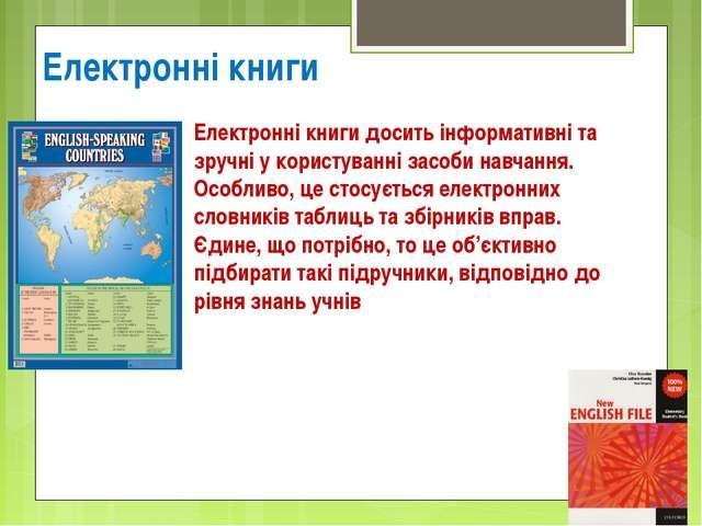 Електронні книги Електронні книги досить інформативні та зручні у користуванн...