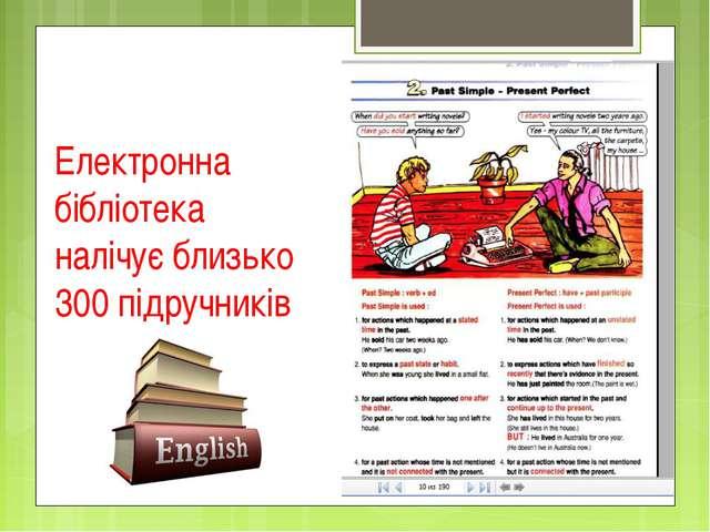 Електронна бібліотека налічує близько 300 підручників