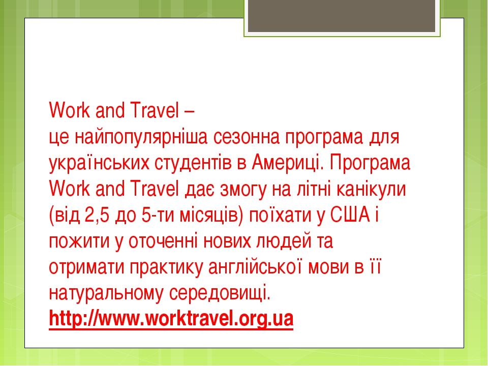 Work and Travel – це найпопулярніша сезонна програма для українських студенті...