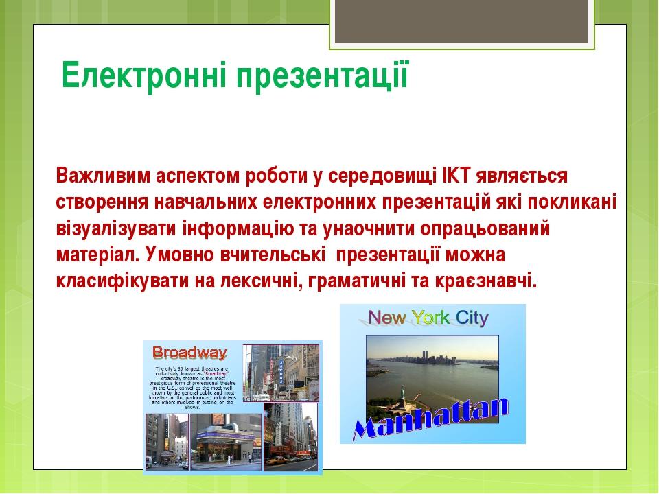 Електронні презентації Важливим аспектом роботи у середовищі ІКТ являється ст...