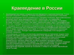 Краеведение в России Краеведение как знание о родных местах зародилось в дале