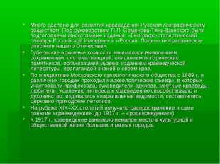 Много сделано для развития краеведения Русским географическим обществом. Под