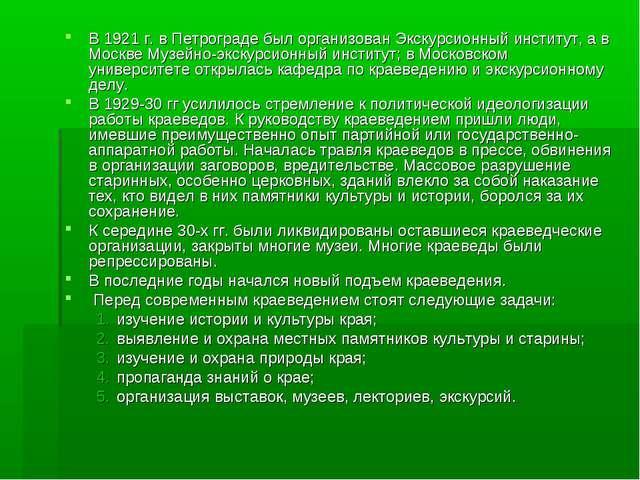 В 1921 г. в Петрограде был организован Экскурсионный институт, а в Москве Муз...