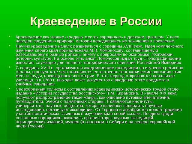 Краеведение в России Краеведение как знание о родных местах зародилось в дале...