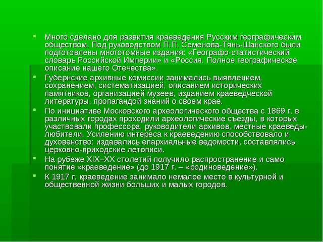 Много сделано для развития краеведения Русским географическим обществом. Под...