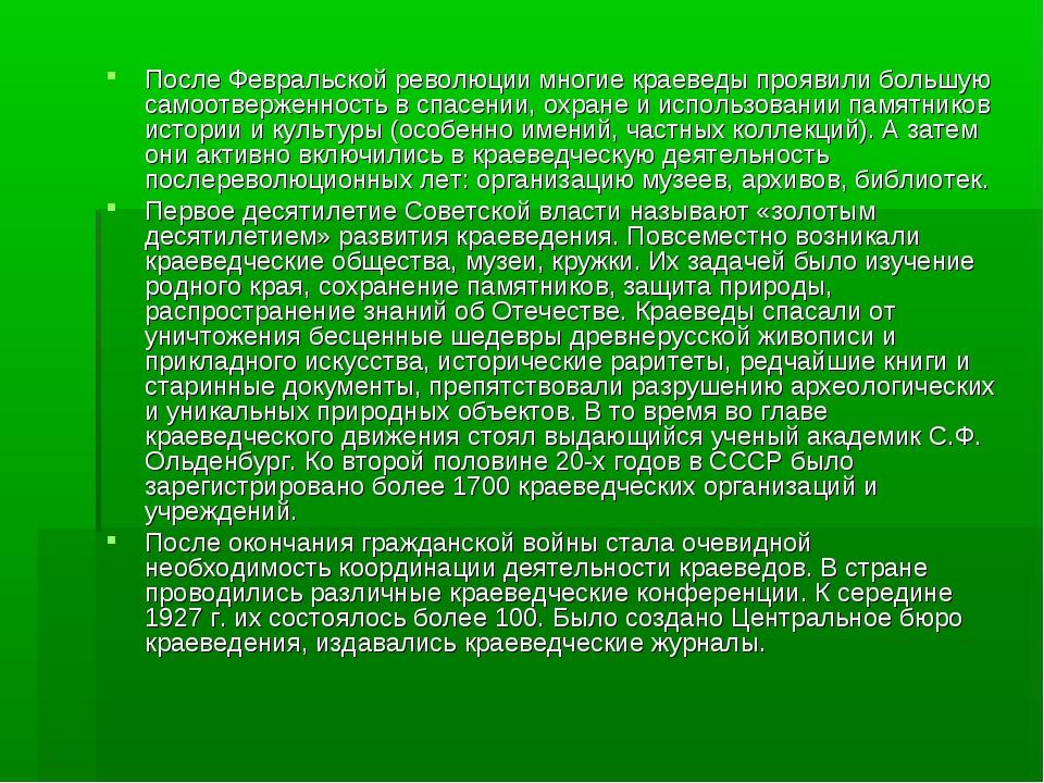 После Февральской революции многие краеведы проявили большую самоотверженност...