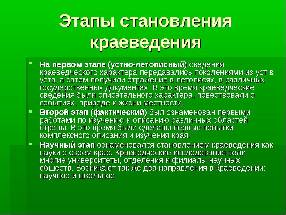 Этапы становления краеведения На первом этапе (устно-летописный) сведения кра...