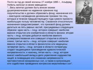 Почти за год до своей кончины 27 ноября 1895 г., Альфред Нобель написал в сво