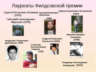 Лауреаты Филдсовской премии Серге́й Петро́вич Но́виков (1970) Григорий Алекса
