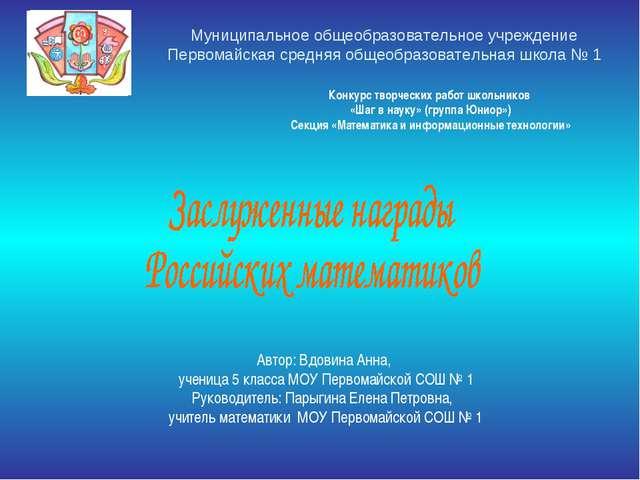 Муниципальное общеобразовательное учреждение Первомайская средняя общеобразов...