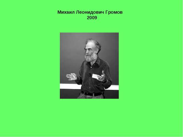 Михаил Леонидович Громов 2009