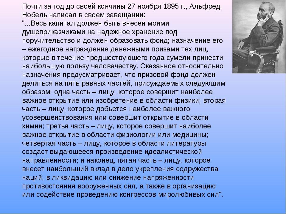 Почти за год до своей кончины 27 ноября 1895 г., Альфред Нобель написал в сво...