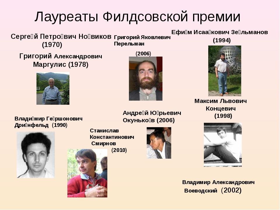 Лауреаты Филдсовской премии Серге́й Петро́вич Но́виков (1970) Григорий Алекса...