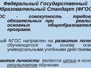 Федеральный Государственный Образовательный Стандарт (ФГОС) ФГОС - совокупнос