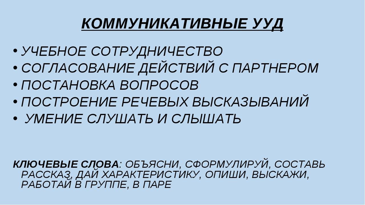 КОММУНИКАТИВНЫЕ УУД УЧЕБНОЕ СОТРУДНИЧЕСТВО СОГЛАСОВАНИЕ ДЕЙСТВИЙ С ПАРТНЕРОМ...