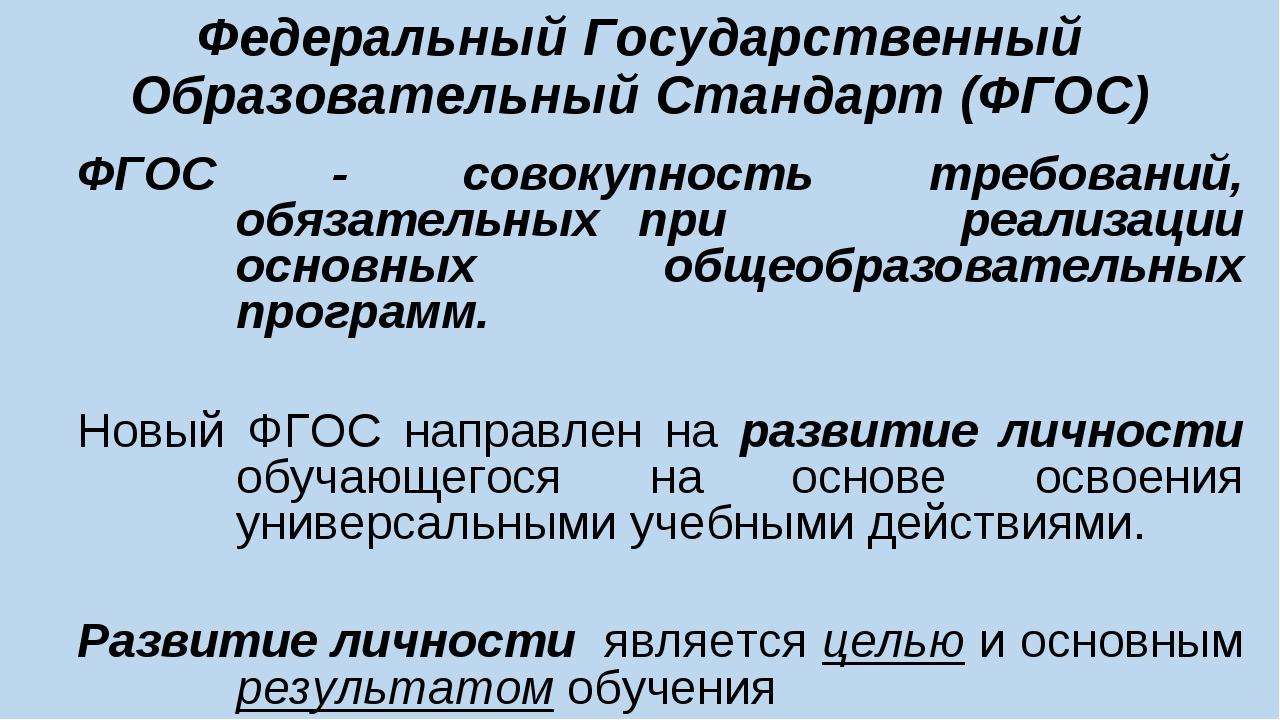 Федеральный Государственный Образовательный Стандарт (ФГОС) ФГОС - совокупнос...