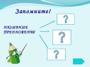 1 группа: определить стиль и тип текста, найти назывные предложения: Эта дол