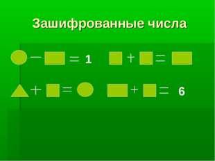 Зашифрованные числа 1 6