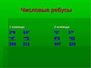 Числовые ребусы 1 команда 2 команда 2*6 63* *2* 5** *4* **5 4*3 *43 568 213 8