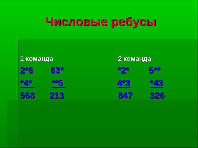 Числовые ребусы 1 команда 2 команда 2*6 63* *2* 5** *4* **5 4*3 *43 568 213 8...