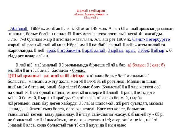 ІІІ.Жаңа тақырып «Болыс болдым, мінеки...» Күлімбайға Абайдың 1889 ж. жазға...