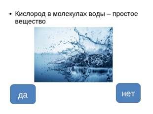 Кислород в молекулах воды – простое вещество да нет
