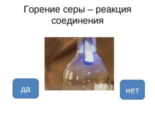 Горение серы – реакция соединения да нет