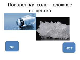 Поваренная соль – сложное вещество да нет