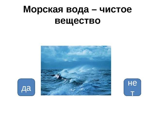 Морская вода – чистое вещество да нет