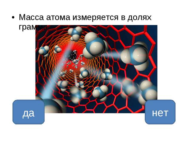 Масса атома измеряется в долях грамма да нет