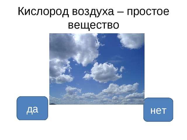 Кислород воздуха – простое вещество да нет