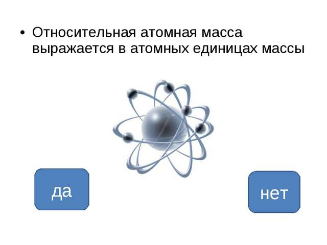 Относительная атомная масса выражается в атомных единицах массы да нет