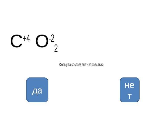 C+4 O-22 Формула составлена неправильно да нет