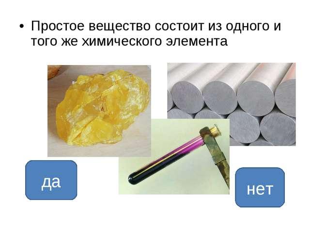 Простое вещество состоит из одного и того же химического элемента да нет