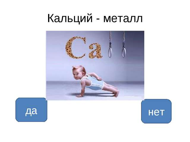 Кальций - металл да нет