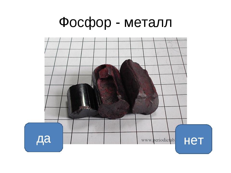 Фосфор - металл да нет