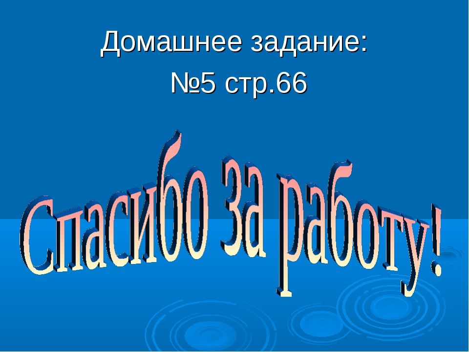 Домашнее задание: №5 стр.66
