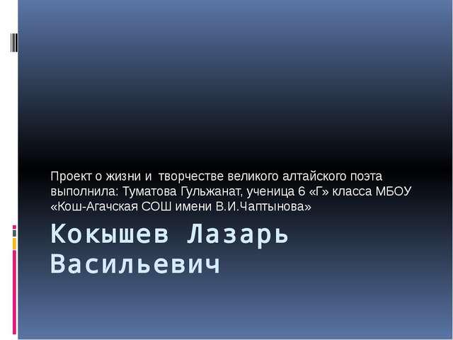 Кокышев Лазарь Васильевич Проект о жизни и творчестве великого алтайского поэ...