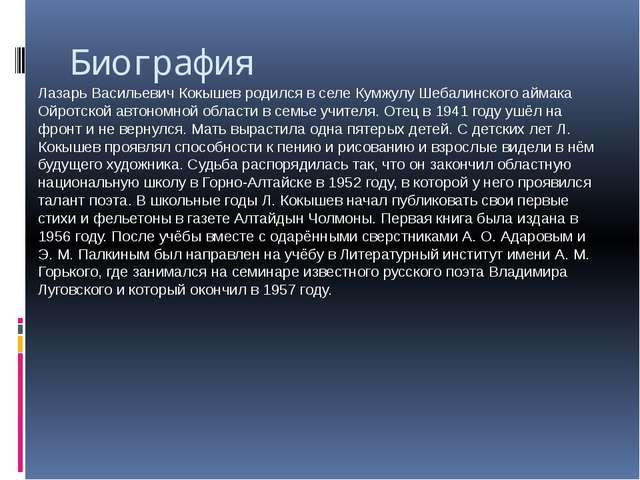 Биография Лазарь Васильевич Кокышев родился в селе Кумжулу Шебалинского аймак...
