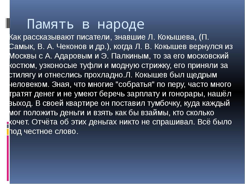 Память в народе Как рассказывают писатели, знавшие Л. Кокышева, (П. Самык, В....