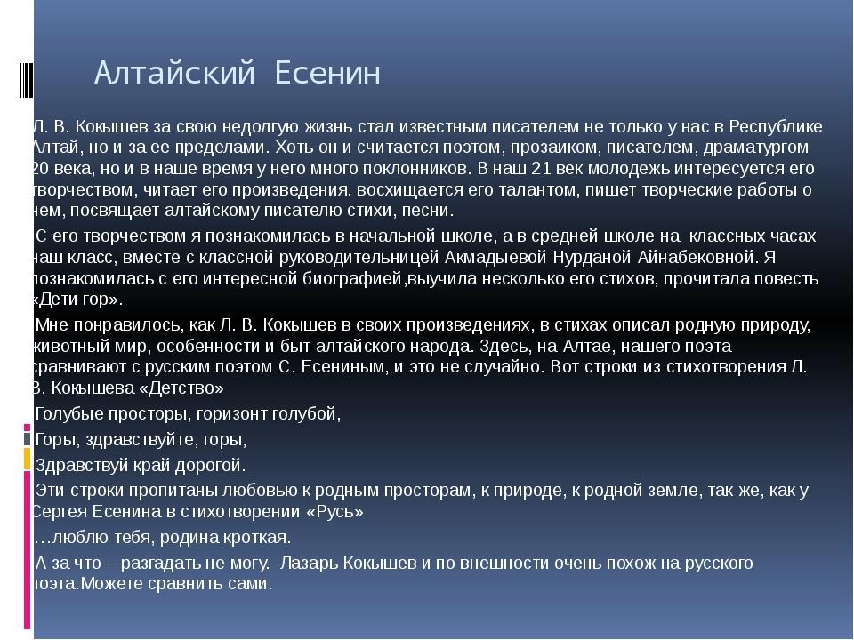 Алтайский Есенин Л. В. Кокышев за свою недолгую жизнь стал известным писателе...