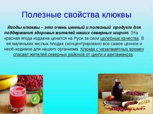 Полезные свойства клюквы Ягоды клюквы – это очень ценный и полезный продукт д