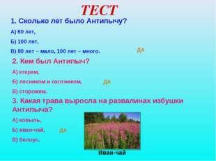 ТЕСТ Сколько лет было Антипычу? А) 80 лет, Б) 100 лет, В) 80 лет – мало, 100